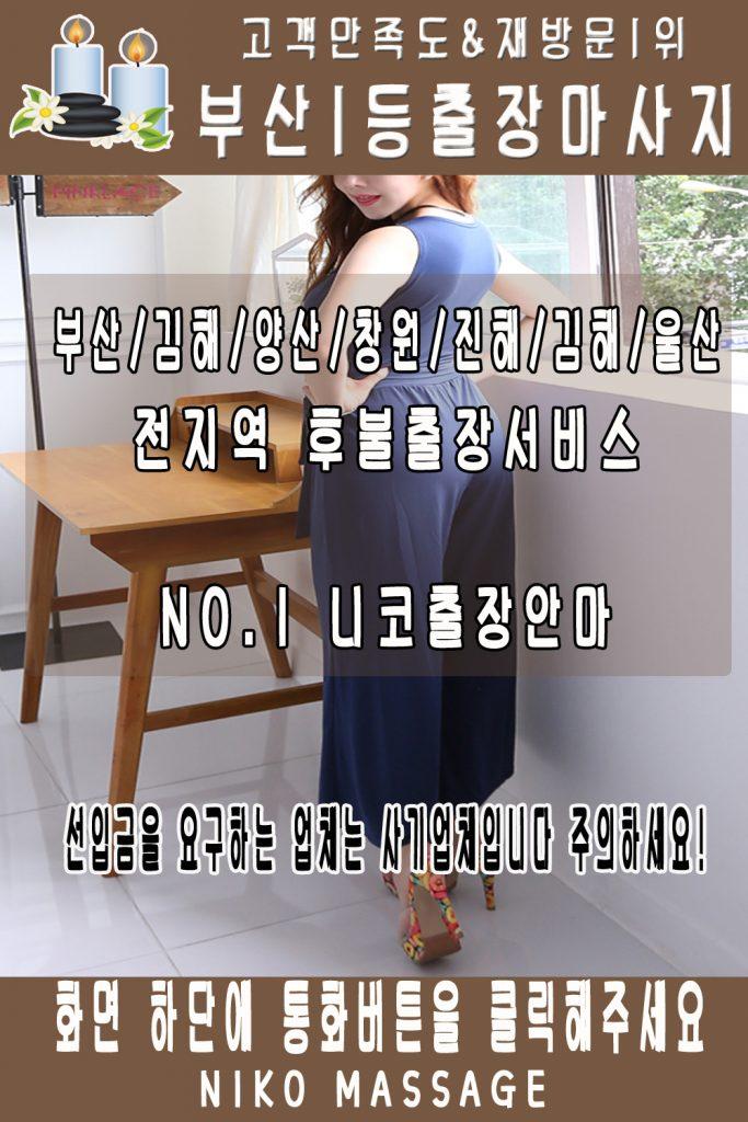 김해공항출장안마 김해공항출장마사지