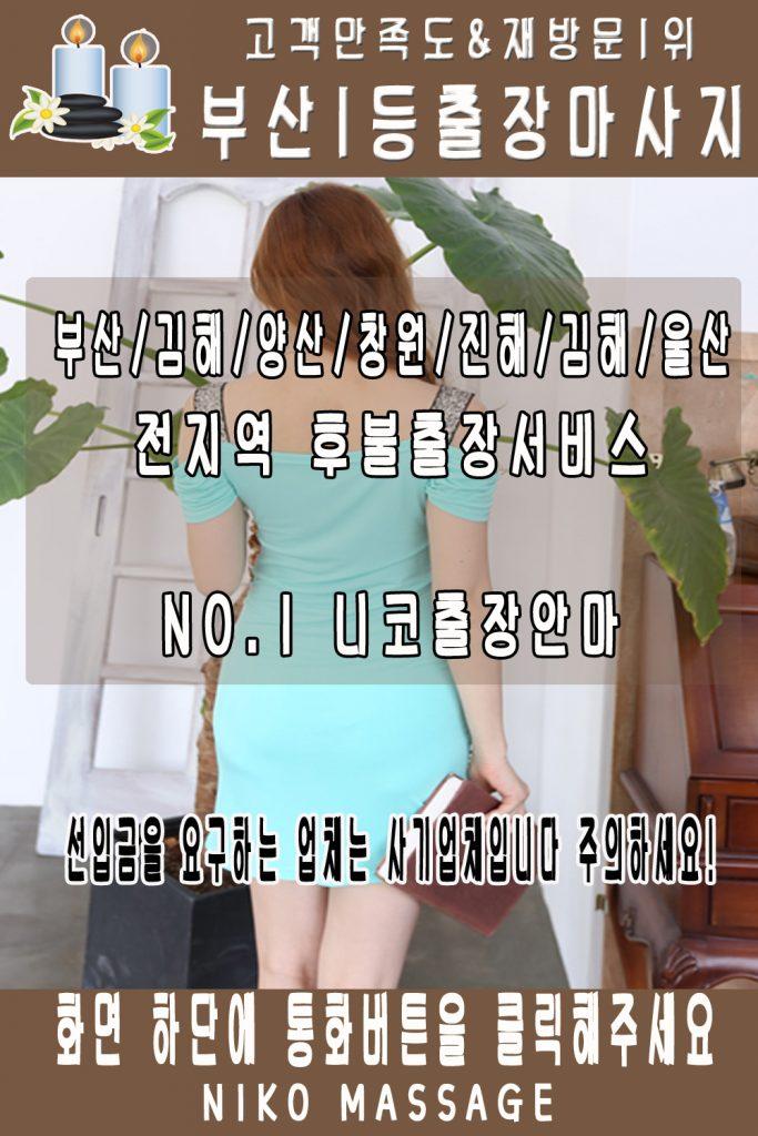 송정동출장안마 송정동출장마사지