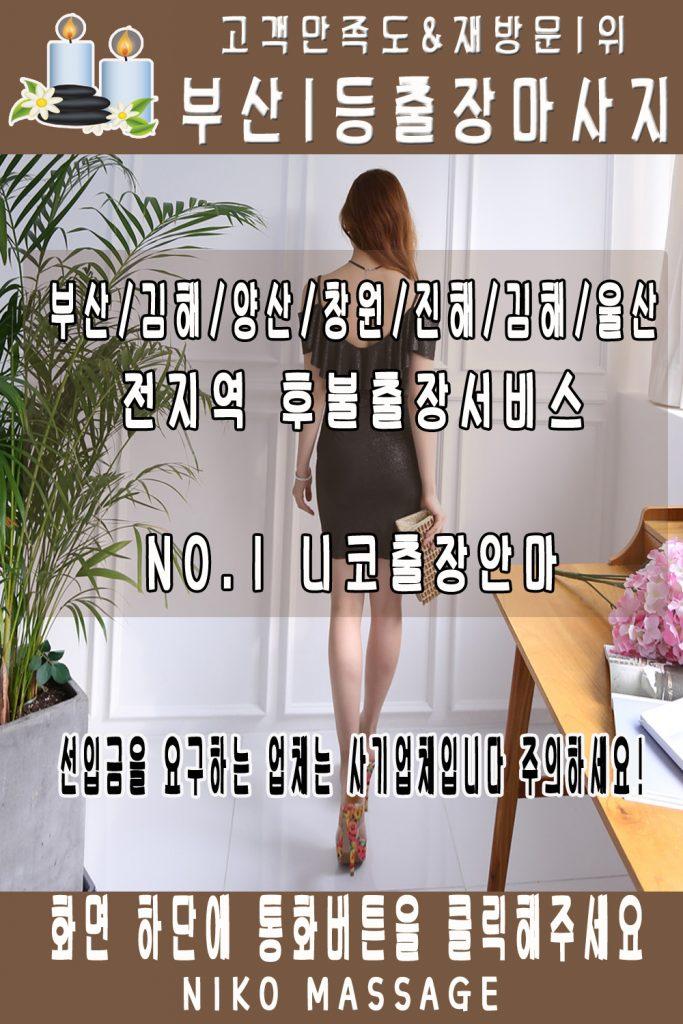 칠산서부동출장안마 칠산서부동출장마사지